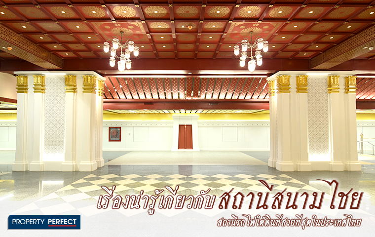 Sanamchai Station_cover760x480